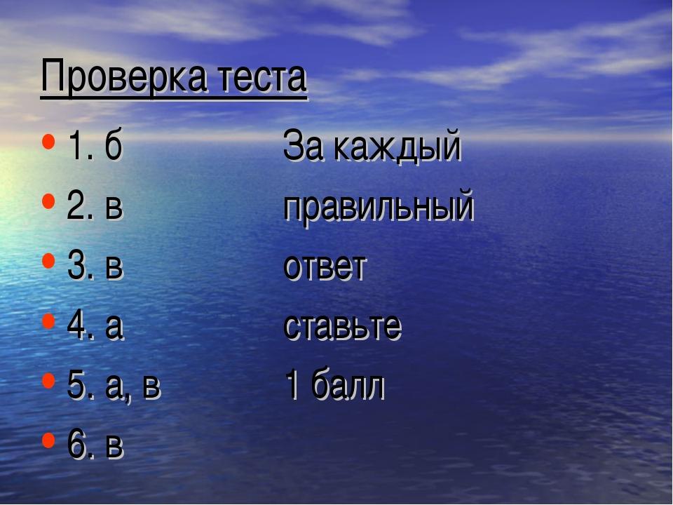Проверка теста 1. б За каждый 2. в правильный 3. в ответ 4. а ставьте 5. а, в...