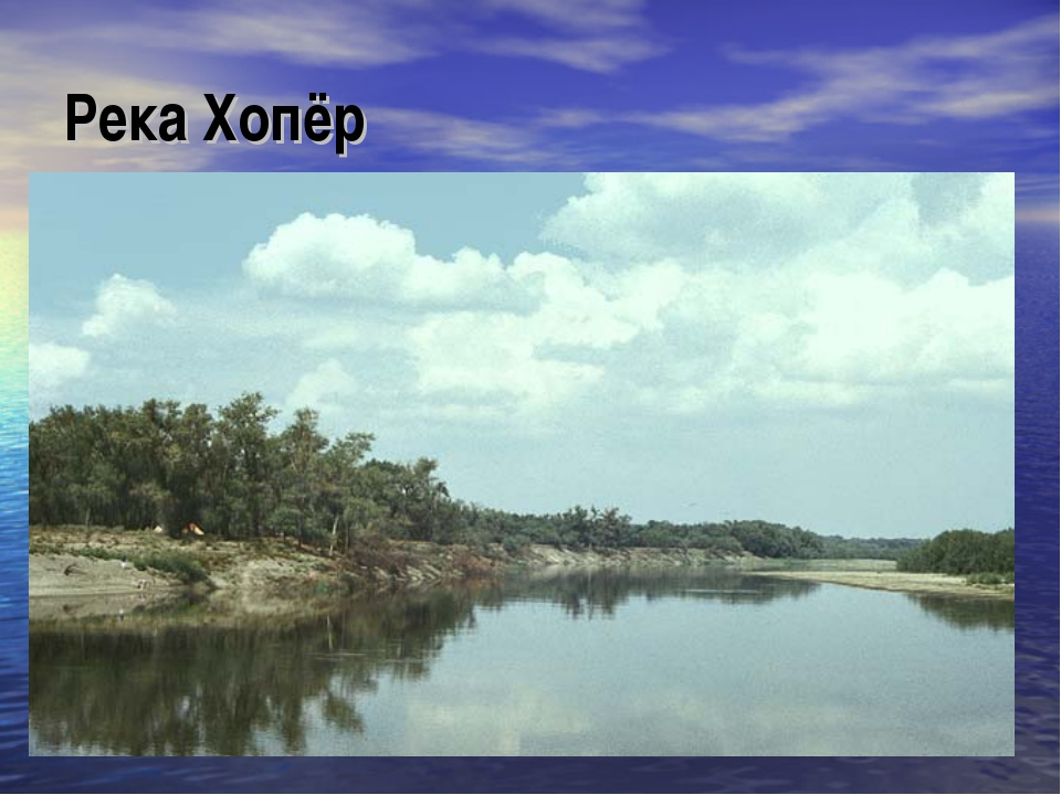 Река Хопёр