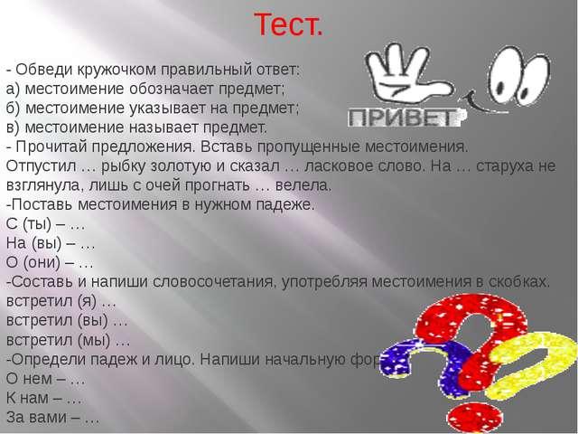 - Обведи кружочком правильный ответ: а) местоимение обозначает предмет; б) м...