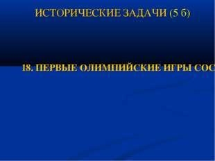18. ПЕРВЫЕ ОЛИМПИЙСКИЕ ИГРЫ СОСТОЯЛИСЬ В 776 Г. ДО Н.Э., А РИМСКАЯ ИМПЕРИЯ ПА