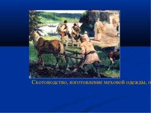 Скотоводство, изготовление меховой одежды, орудий труда из кости