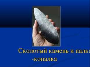 Сколотый камень и палка-копалка