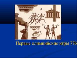 Первые олимпийские игры 776 г до н.э.
