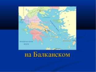 на Балканском