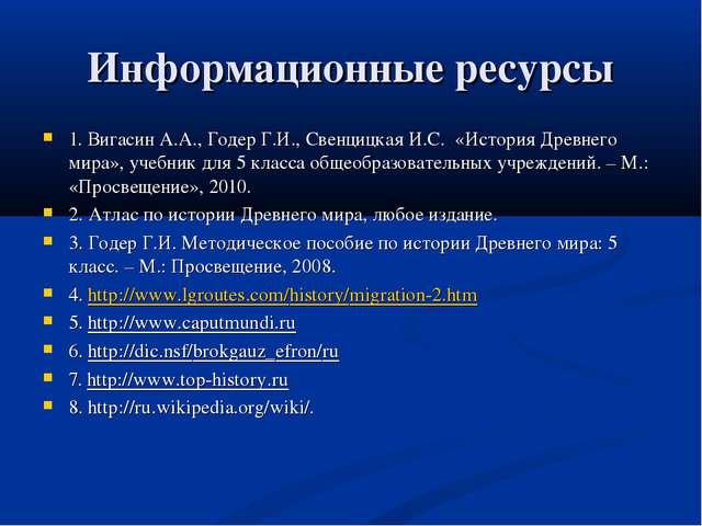 Информационные ресурсы 1. Вигасин А.А., Годер Г.И., Свенцицкая И.С. «История...