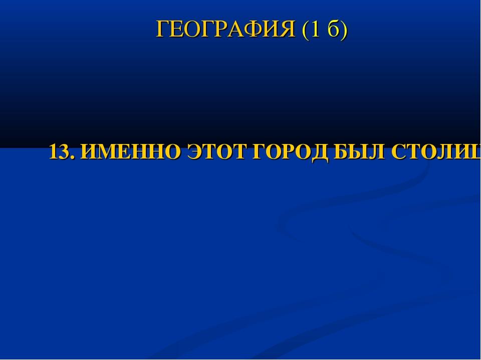 13. ИМЕННО ЭТОТ ГОРОД БЫЛ СТОЛИЦЕЙ ДРЕВНЕГО ЕГИПТА. ГЕОГРАФИЯ (1 б)