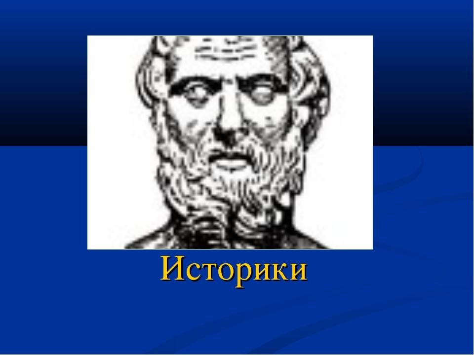 Историки
