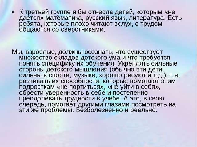 К третьей группе я бы отнесла детей, которым «не дается» математика, русский...