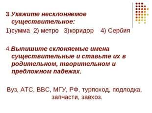 3.Укажите несклоняемое существительное: 1)сумма 2) метро 3)коридор 4) Сербия
