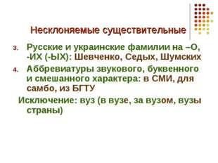 Несклоняемые существительные Русские и украинские фамилии на –О, -ИХ (-ЫХ): Ш