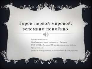 Герои первой мировой: вспомним поимённо Работу выполнила Кондрашова Алина, уч