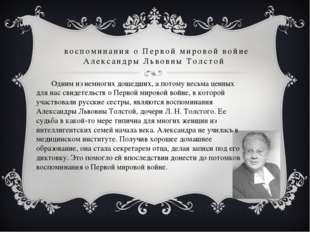 воспоминания о Первой мировой войне Александры Львовны Толстой Одним из нем