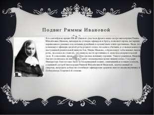 Подвиг Риммы Ивановой 9-го сентября во время боя на одном из участков фронта