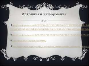 Источники информации http://ru.wikipedia.org/wiki/%D0%A1%D1%91%D1%81%D1%82%D1