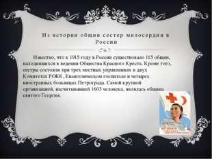 Из истории общин сестер милосердия в России Известно, что к 1915 году в Росс