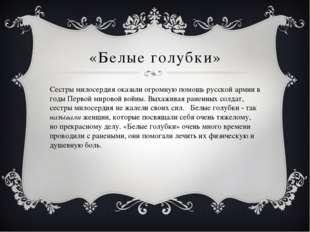 «Белые голубки» Сестры милосердия оказали огромную помощь русской армии в год