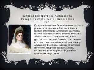 великая императрица Александра Федоровна среди сестер милосердия Сестрами мил