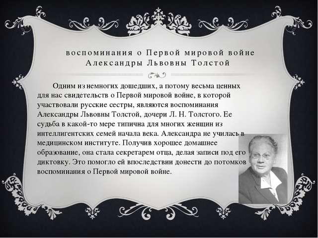 воспоминания о Первой мировой войне Александры Львовны Толстой Одним из нем...