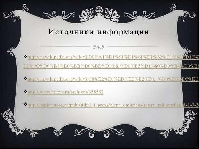 Источники информации http://ru.wikipedia.org/wiki/%D0%A1%D1%91%D1%81%D1%82%D1...