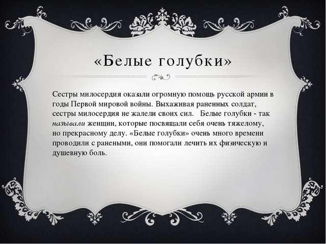 «Белые голубки» Сестры милосердия оказали огромную помощь русской армии в год...