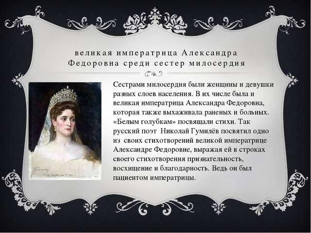 великая императрица Александра Федоровна среди сестер милосердия Сестрами мил...