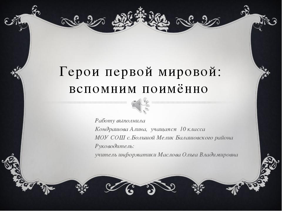 Герои первой мировой: вспомним поимённо Работу выполнила Кондрашова Алина, уч...
