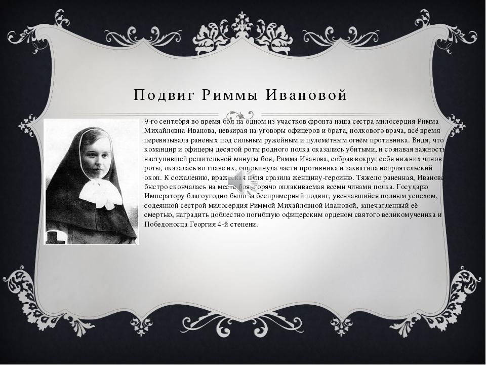 Подвиг Риммы Ивановой 9-го сентября во время боя на одном из участков фронта...