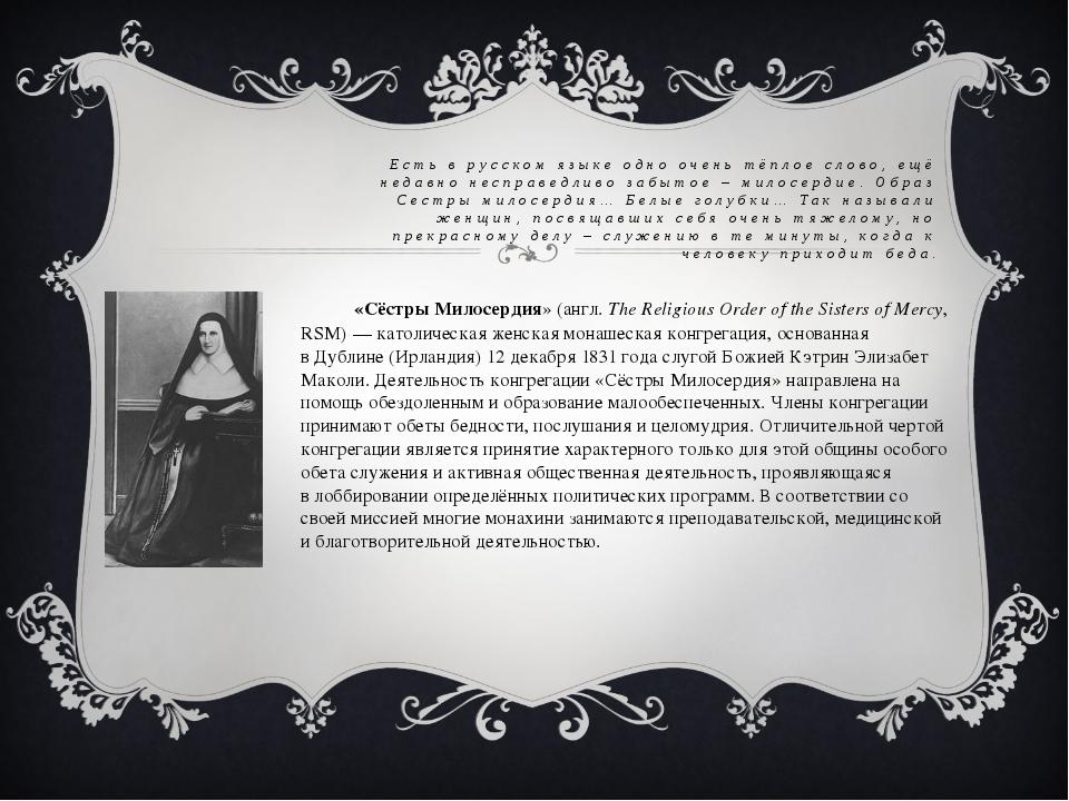 Есть в русском языке одно очень тёплое слово, ещё недавно несправедливо забыт...