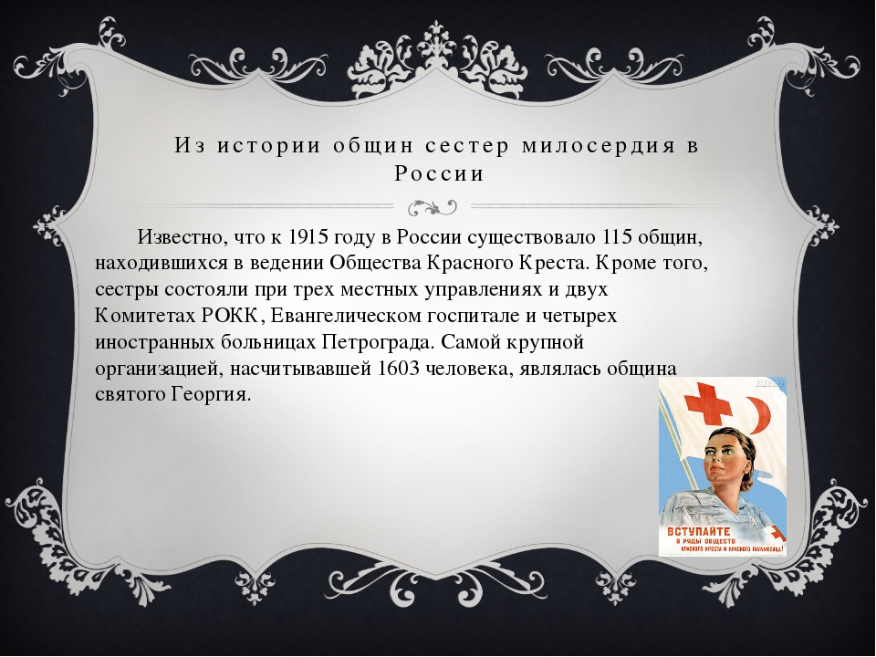 Из истории общин сестер милосердия в России Известно, что к 1915 году в Росс...