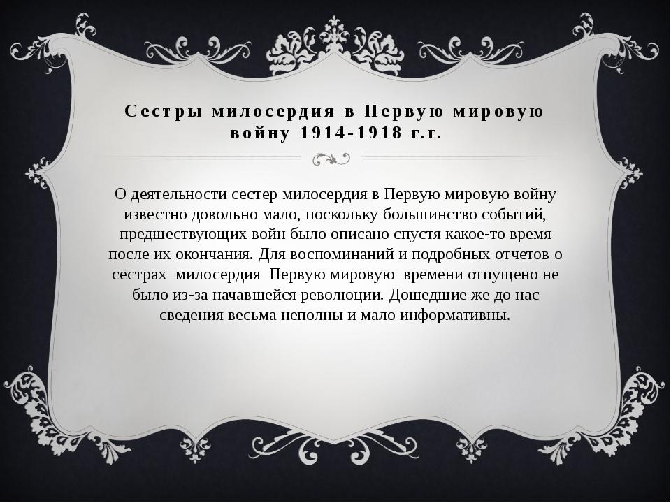 Сестры милосердия в Первую мировую войну 1914-1918 г.г. О деятельности сестер...
