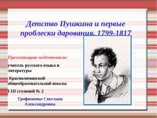 Детство Пушкина и первые проблески дарования. 1799-1817 Презентацию подготови