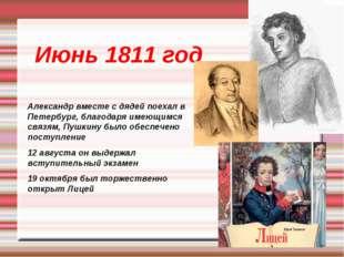 Июнь 1811 год Александр вместе с дядей поехал в Петербург, благодаря имеющимс