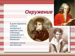 Окружение В доме Карамзина, который находился в Царском Селе, Александр позна