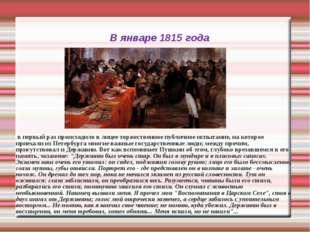 В январе 1815 года в первый раз происходило в лицее торжественное публичное и