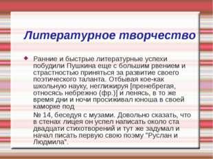 Литературное творчество Ранние и быстрые литературные успехи побудили Пушкина