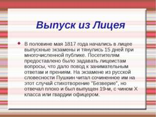 Выпуск из Лицея В половине мая 1817 года начались в лицее выпускные экзамены