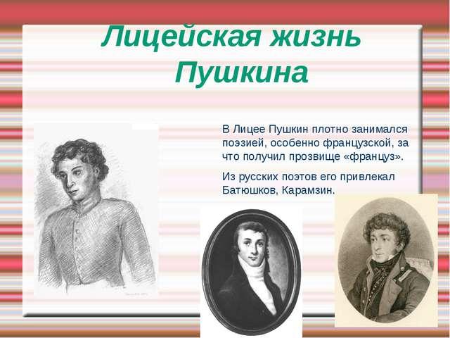 Лицейская жизнь Пушкина В Лицее Пушкин плотно занимался поэзией, особенно фра...