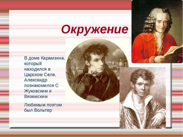 Окружение В доме Карамзина, который находился в Царском Селе, Александр позна...