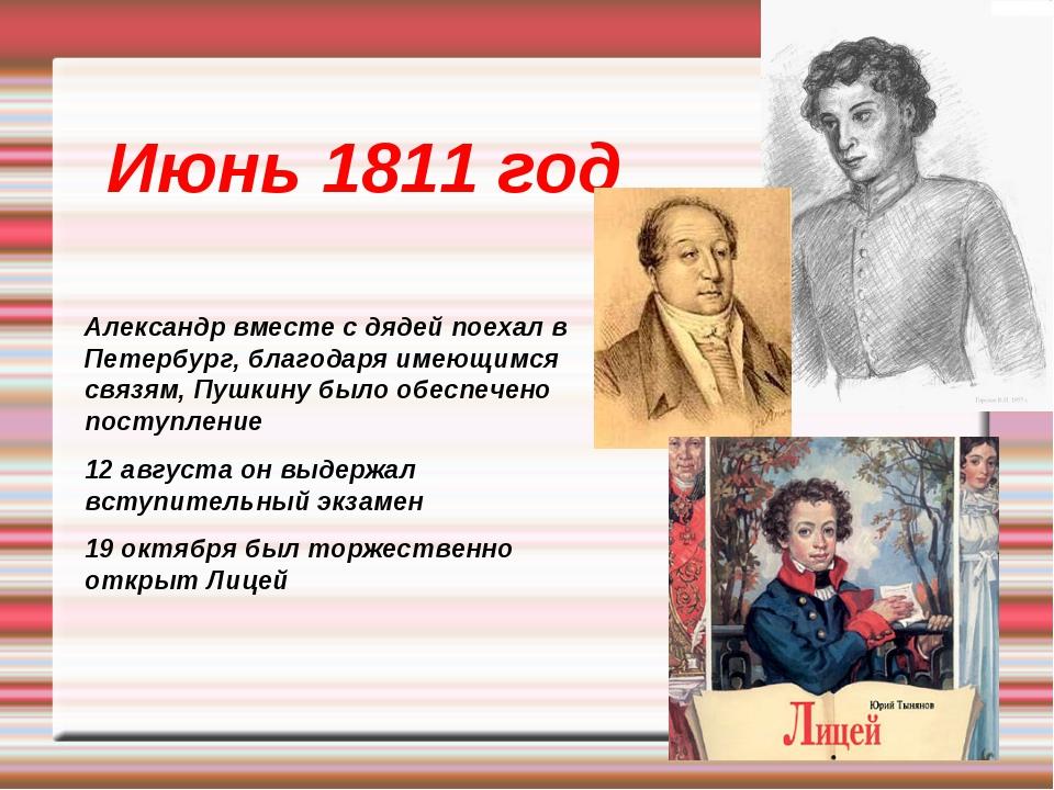Июнь 1811 год Александр вместе с дядей поехал в Петербург, благодаря имеющимс...
