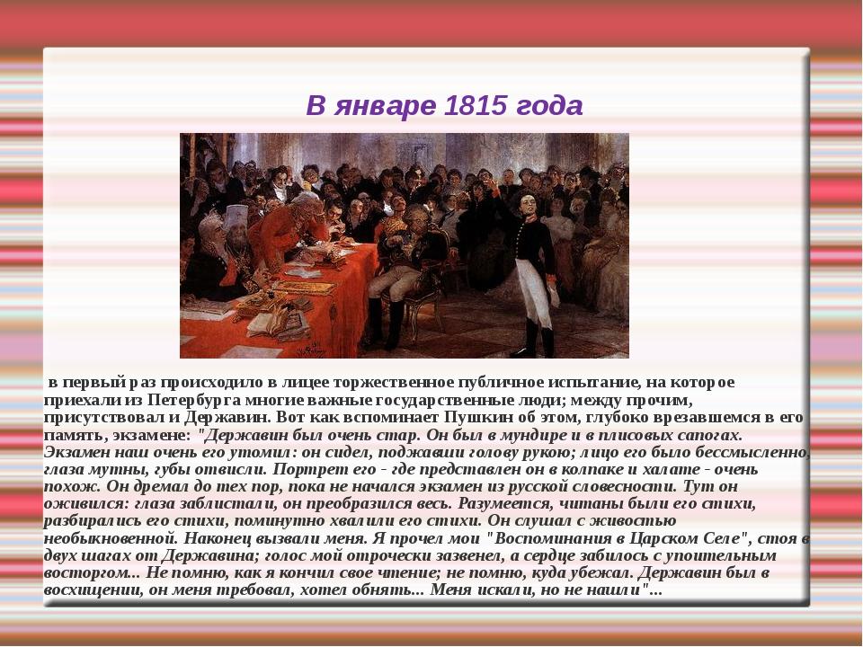 В январе 1815 года в первый раз происходило в лицее торжественное публичное и...