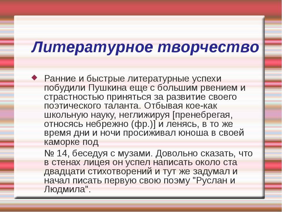 Литературное творчество Ранние и быстрые литературные успехи побудили Пушкина...