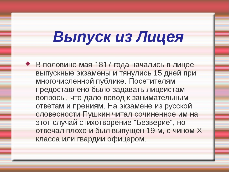 Выпуск из Лицея В половине мая 1817 года начались в лицее выпускные экзамены...