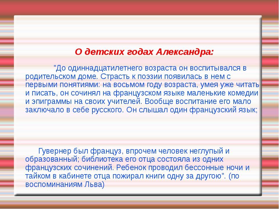 """О детских годах Александра: """"До одиннадцатилетнего возраста он воспитывался в..."""