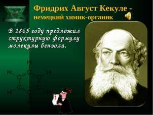 Фридрих Август Кекуле - немецкий химик-органик В 1865 году предложил структур