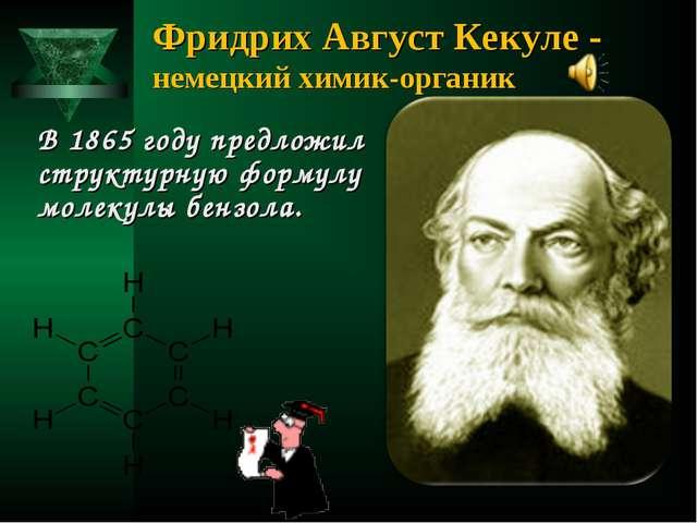 Фридрих Август Кекуле - немецкий химик-органик В 1865 году предложил структур...