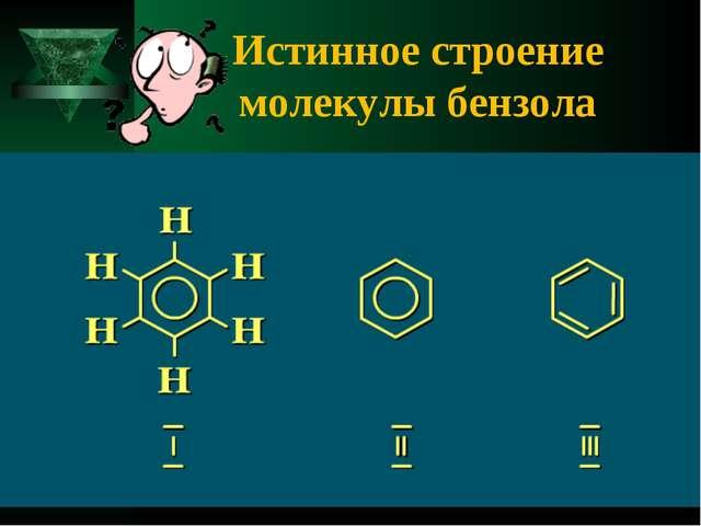 Истинное строение молекулы бензола