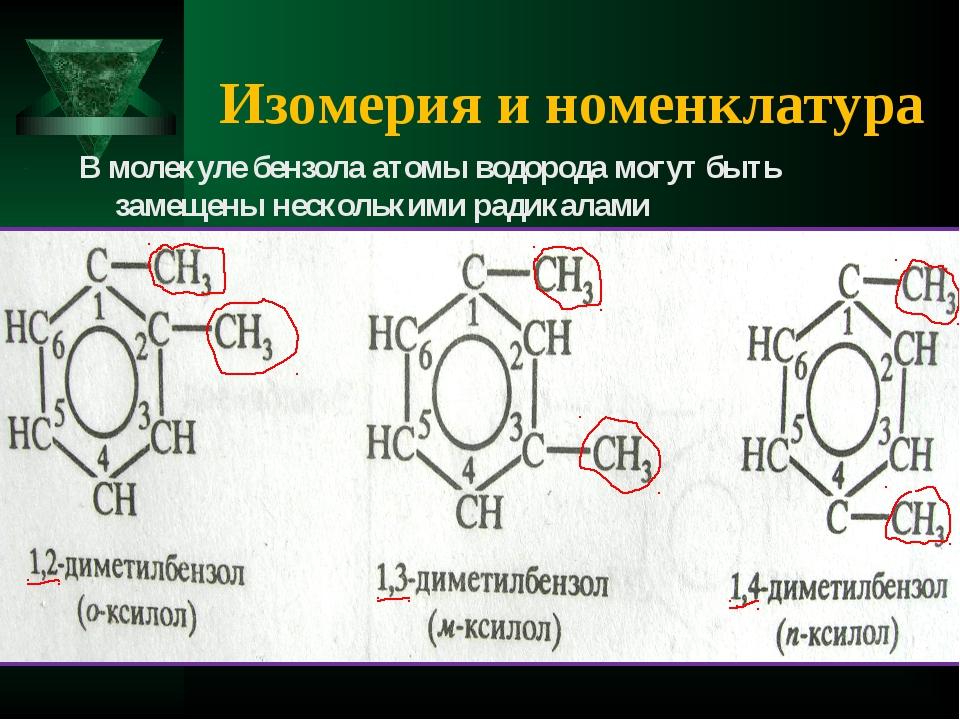 Изомерия и номенклатура В молекуле бензола атомы водорода могут быть замещены...