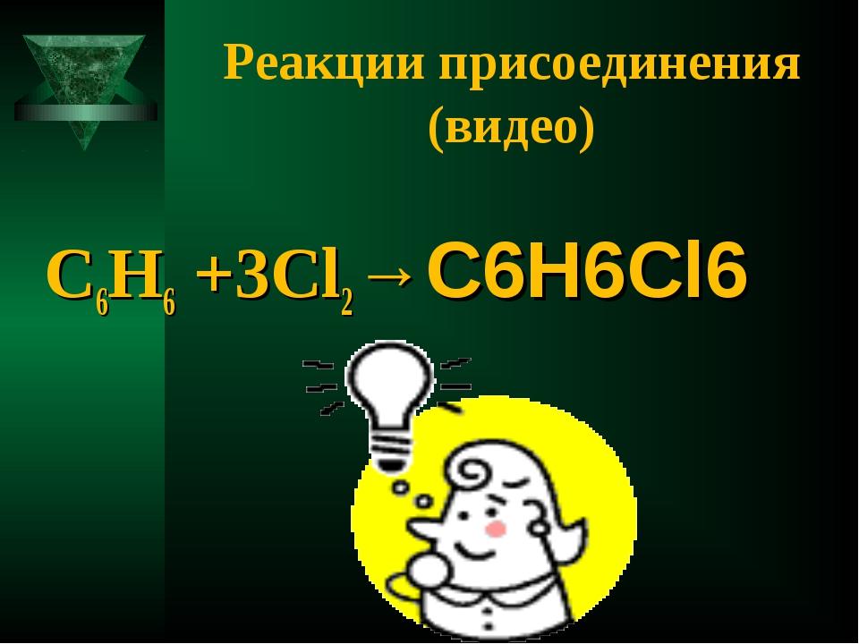 Реакции присоединения (видео) C6H6 +3Cl2→C6H6Cl6