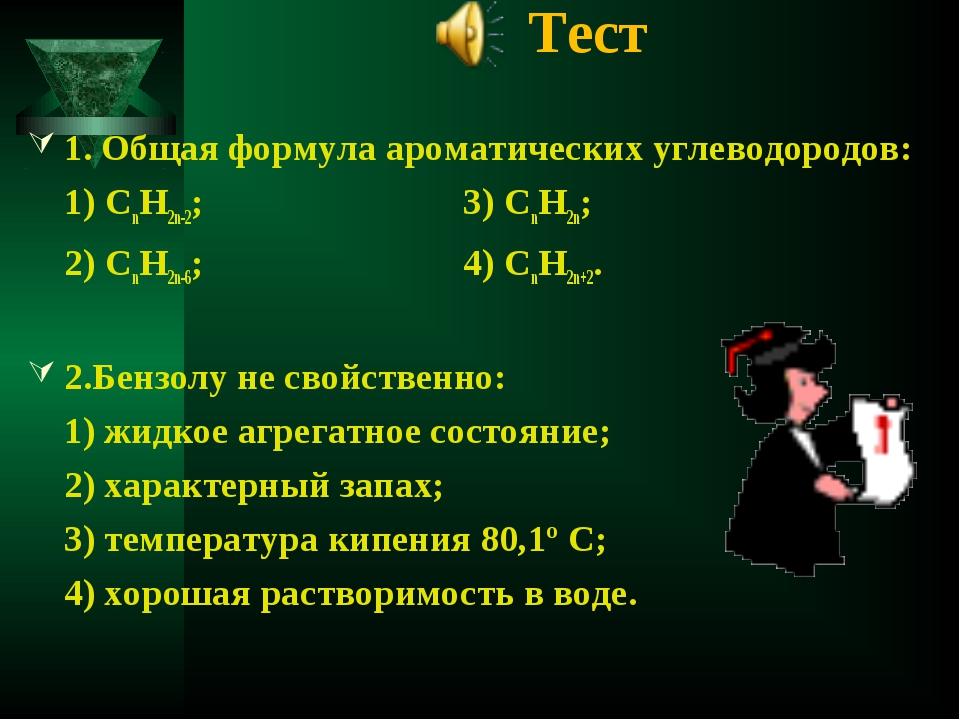 Тест 1. Общая формула ароматических углеводородов: 1) CnH2n-2; 3) CnH2n; 2)...