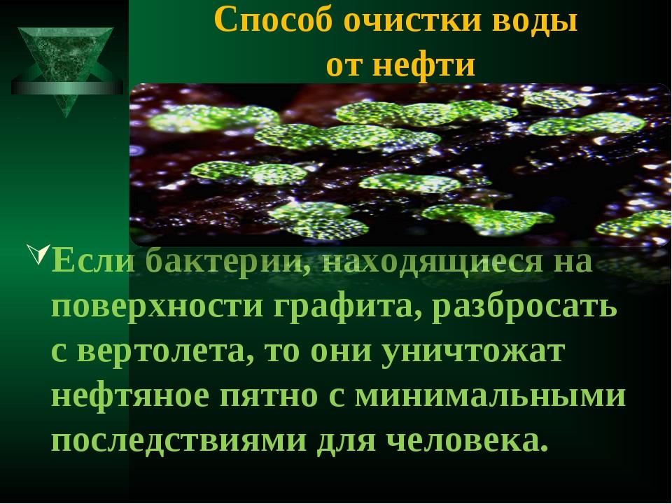 Способ очистки воды от нефти Если бактерии, находящиеся на поверхности графит...